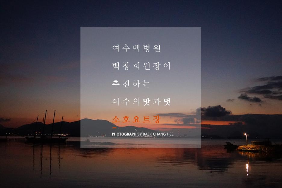 여수백병원 백창희 원...
